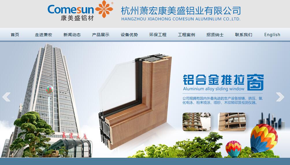 杭州萧宏康美盛铝业有限公司