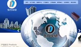山西东方华贸铝业有限公司