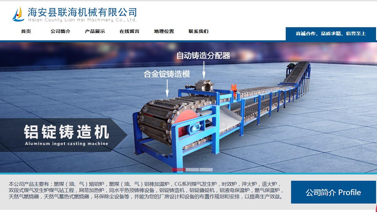 海安县联海机械有限公司