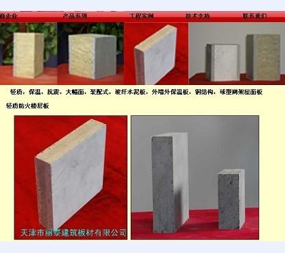 【钢结构屋面板】质量靠前轻质材料TTP