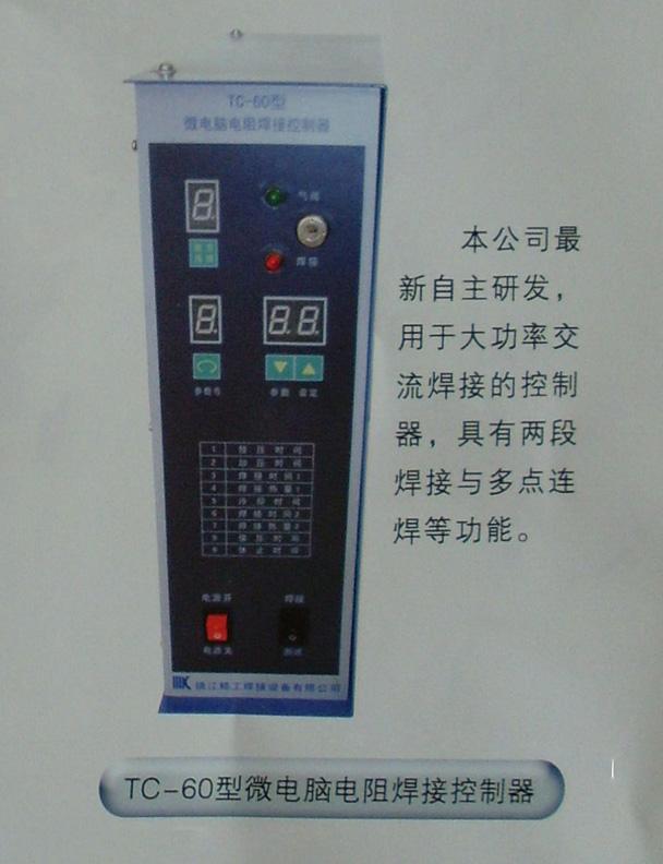供应TC-60精密交流焊接控制器