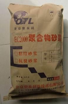供应北京EC2000聚合物防水砂浆厂家(聚合物水泥砂浆价格)