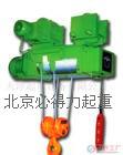 供应钢丝绳电动葫芦,效率较高使用较安全的单速电动葫芦