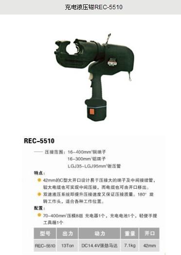 izumi充电液压钳rec-5510图片