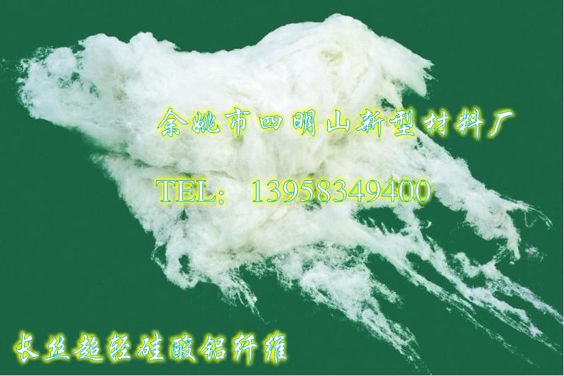 浙江宁波金顶保温材料有限公司,超轻硅酸铝,外墙岩棉,防火材料