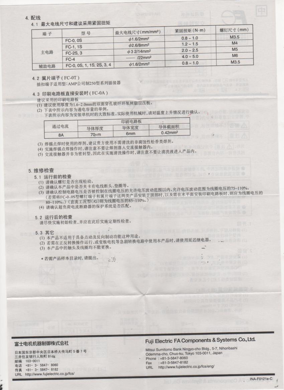 富士变频器内部专用富士接触器fc-1ul