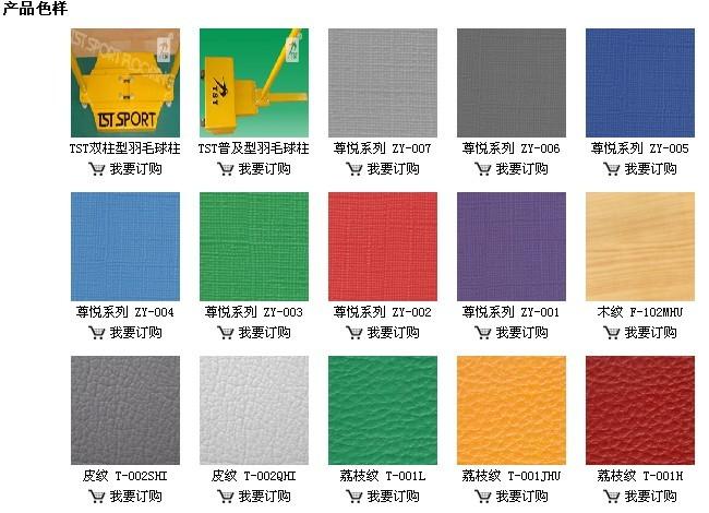 TST塑胶地板