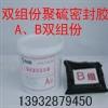 面向江苏地区生产销售双组份聚硫密封膏