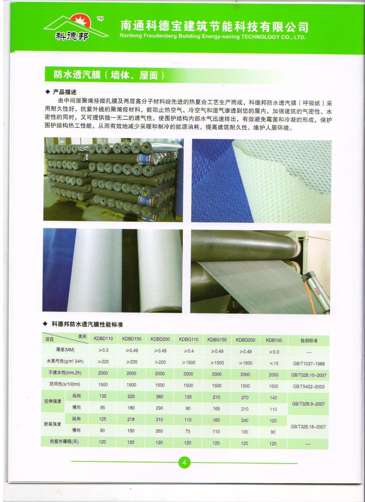 高分子聚乙烯防水透气膜 呼吸纸 钢结构屋面专用