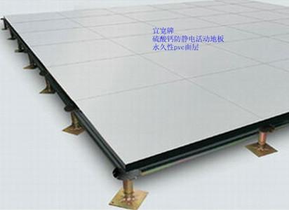 HPL防静电活动地板 高价防静电地板