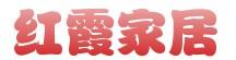 青岛红霞家居有限公司