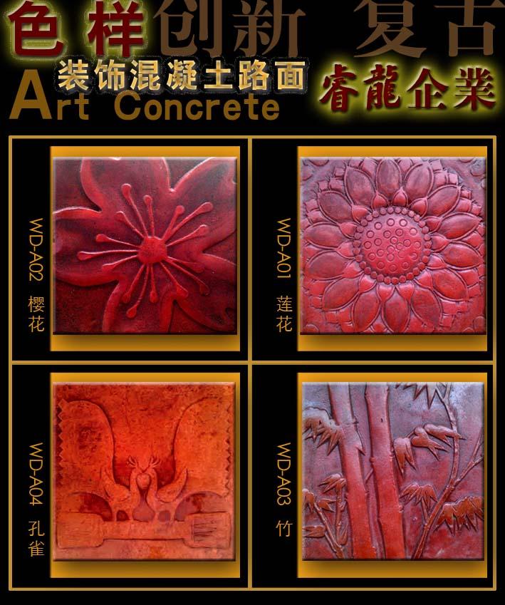 装饰混凝土压印地坪 彩色混凝土压花 彩色地坪