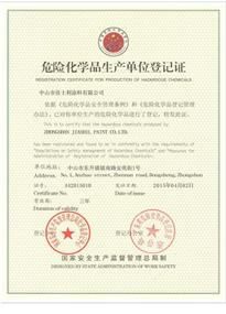 危险化学品生产单位登记证