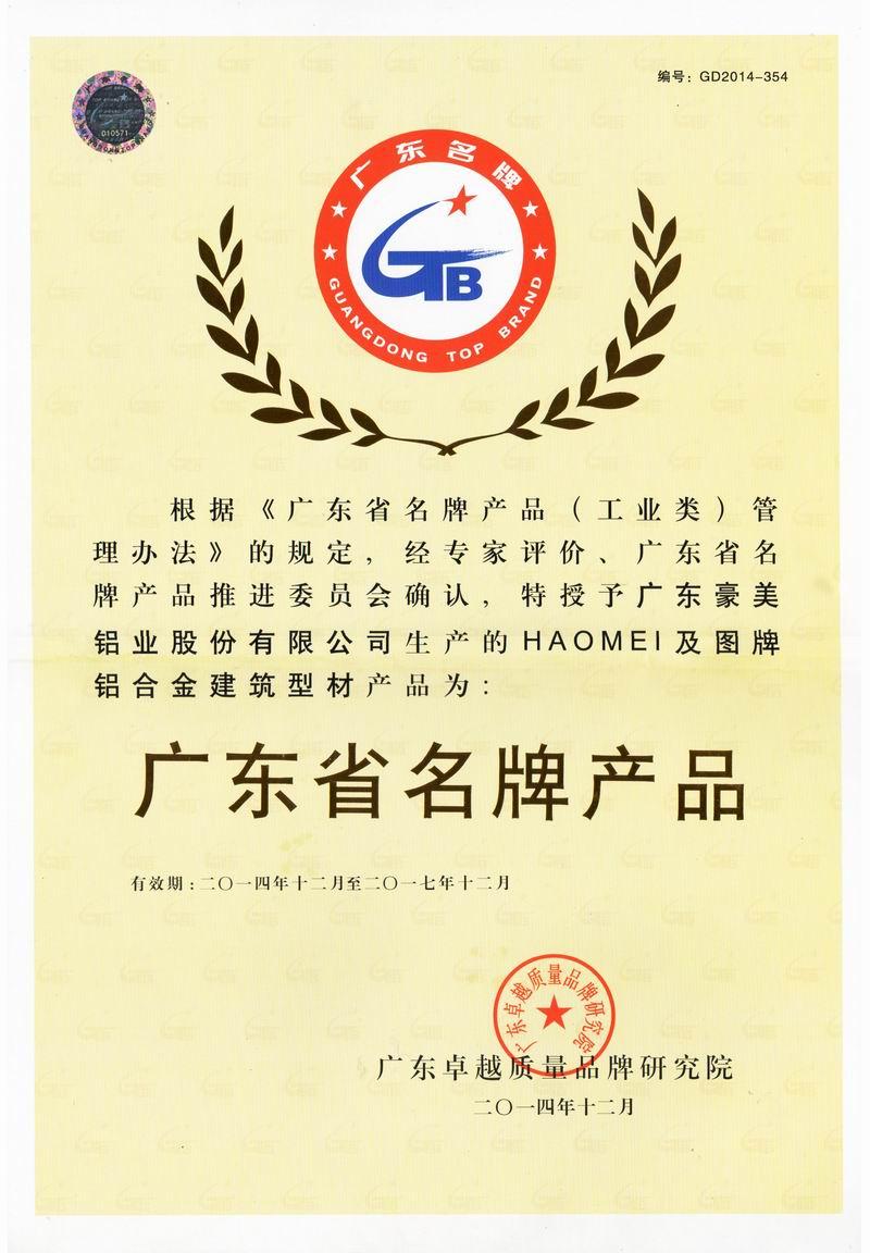 广东省名牌产品(2014)