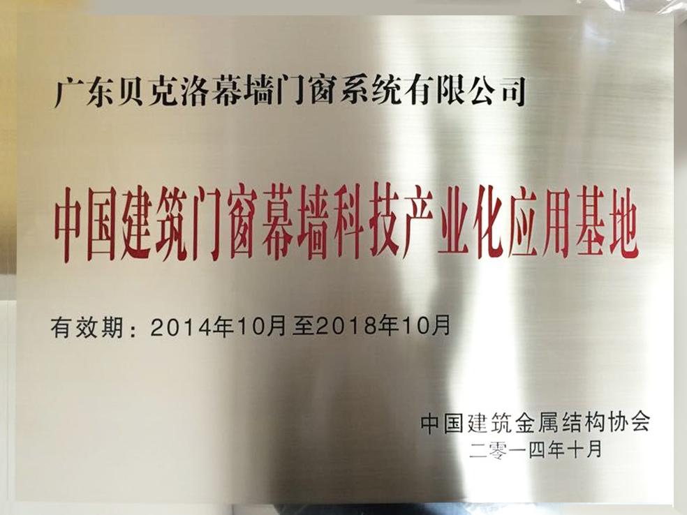 中国建筑门窗幕墙科技产业化应用基地