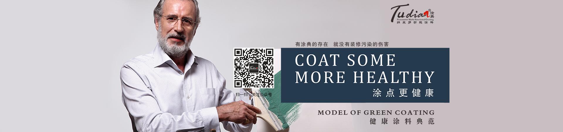 广东沃德环保新材料有限公司
