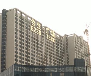 广州合生广场