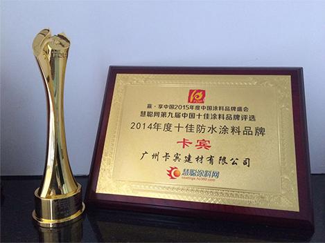 2014年度十佳防水涂料品牌