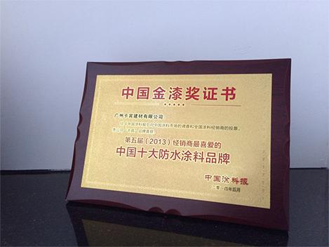 中国十大防水涂料品牌