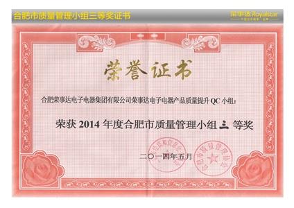 合肥市质量管理小组三等奖证书