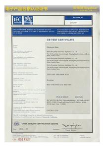 电子产品合格认证证书