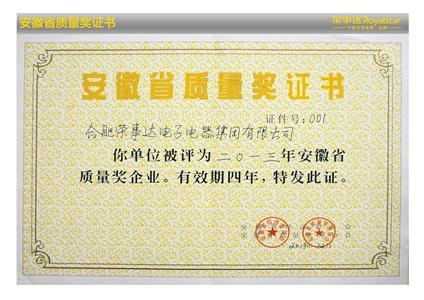 安徽省质量奖证书