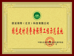 蒙太奇品牌与中国社会福利基金会绿色建材基 金强强联手,加入绿色建材消费者保障工程, 并获得示范基地铜牌,每一份产品都有保障, 为绿色生态家居护航。
