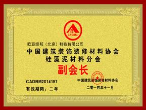 作为中国硅藻泥材料协会副会长单位,不仅仅 要做好蒙太奇品牌与产品,更承担着为行业发 展壮大而拼搏的责任。加入蒙太奇品牌,为绿 色家居事业而努力。