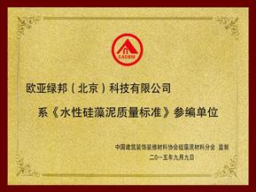 公司参与中国工程建设协会标准《硅藻泥装饰 材料应用技术规程》编制,行业产品权威单位 ,严把产品质量关。