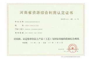 科美资源综合利用证书