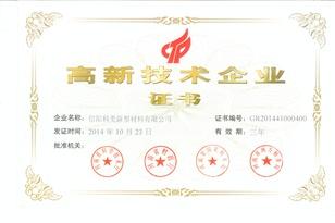 科美高企证书(1)