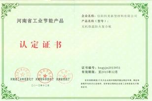 科美工业节能产品认定证书(无机保温防火复合板)