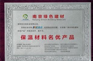 南京绿色建材-保温材料名优产品