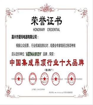 中国集成吊顶行业十大品牌荣誉证书