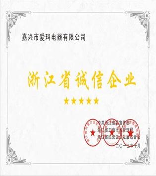 浙江省诚信企业
