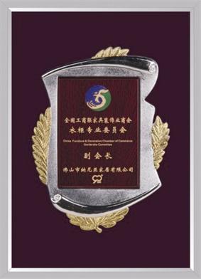 全国工商联家具装饰业商会衣柜专业委员会