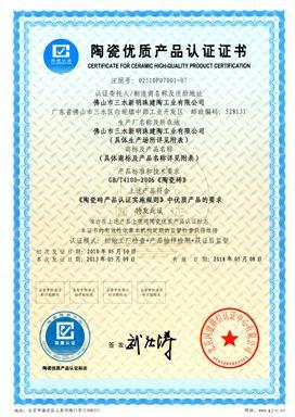 陶瓷优质产品认证