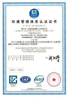 ISO14001:2004认证证书