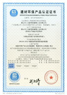 建材环保产品认证