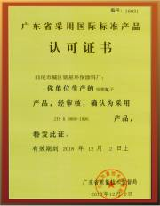 产品荣誉6
