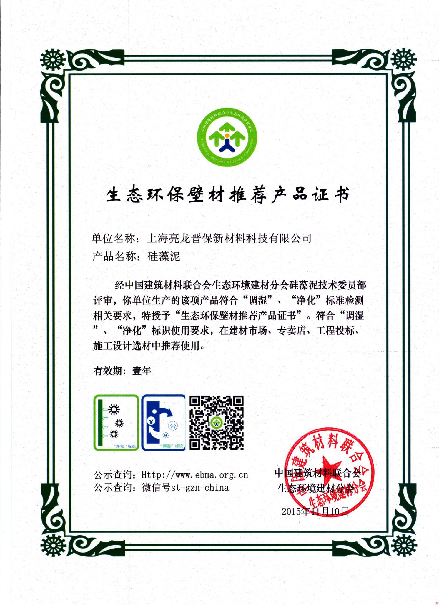 生态环保壁材推荐证书