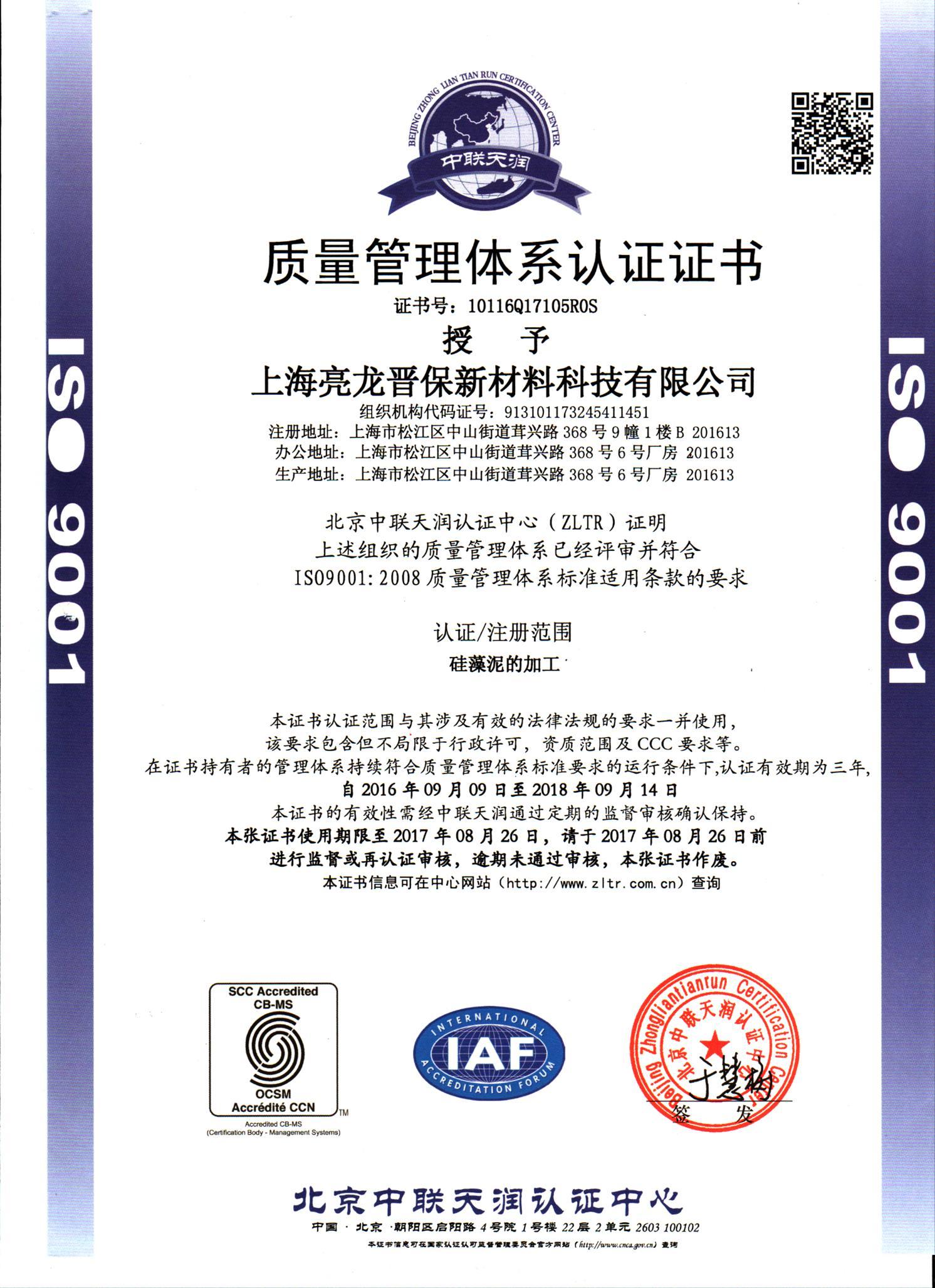 ISO质量体系认证-1