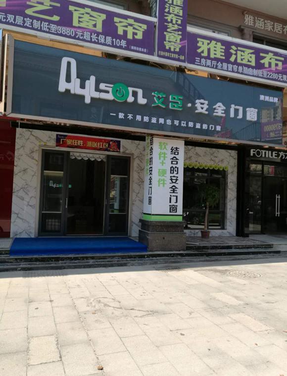 湖南益阳门店