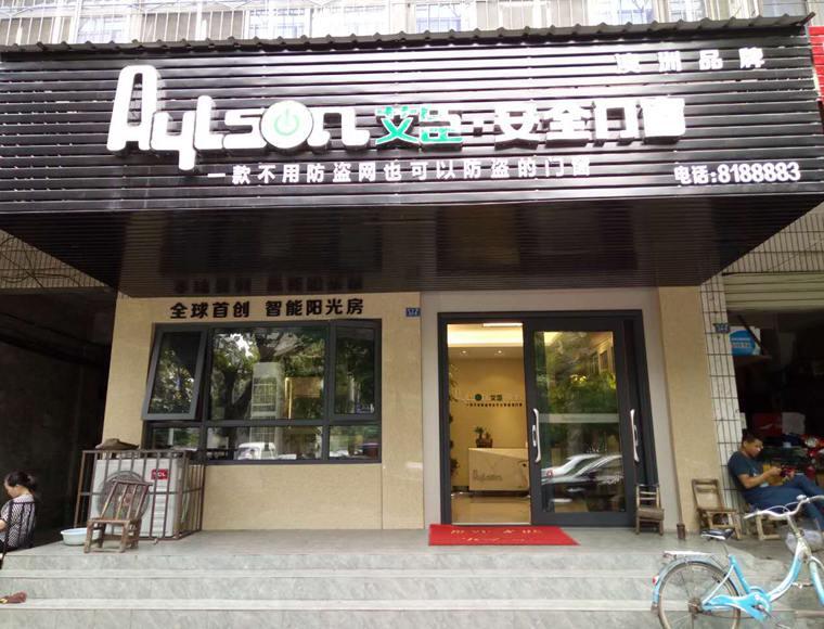 湖北荆州门店