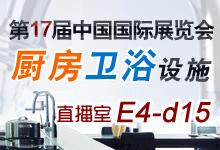 第17届中国国际厨房卫浴设施展览会