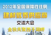 2012全国保障房建材优秀供应商交流会