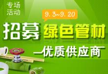 <招募> 绿色管材优质供应商