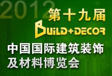 2012第十九届北京建材展专题