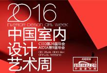 第三届中国室内设计艺术周