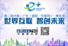 """第二届中国(广东)国际""""互联网+""""博览会"""
